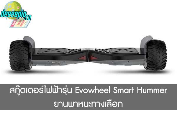 สกู๊ตเตอร์ไฟฟ้ารุ่น Evowheel Smart Hummer ยานพาหนะทางเลือก
