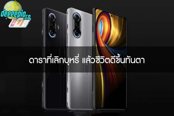 เปิดตัวสมาร์ทโฟนรุ่นใหม่อย่าง Poco F3 GT มาพร้อมกับชิปเซ็ต MediaTek Dimensity 1200