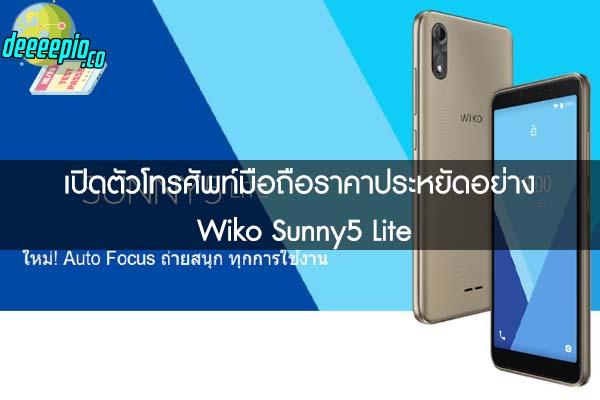 เปิดตัวโทรศัพท์มือถือราคาประหยัดอย่าง Wiko Sunny5 Lite