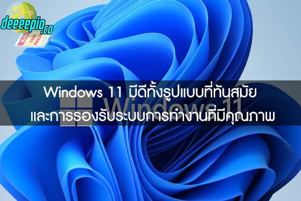 Windows 11 มีดีทั้งรูปแบบที่ทันสมัย และการรองรับระบบการทำงานที่มีคุณภาพ