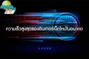 ความเร็วสูงสุดของอินเทอร์เน็ตใหม่ในอนาคต