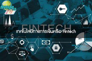 เทคโนโลยีทางการเงินหรือ Fintech