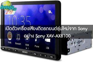 เปิดตัวเครื่องเสียงติดรถยนต์รุ่นใหม่จาก Sony อย่าง Sony XAV-AX8100