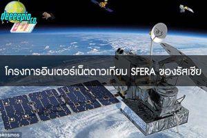 โครงการอินเตอร์เน็ตดาวเทียม SFERA ของรัสเซีย