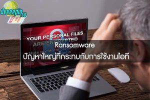 Ransomware ปัญหาใหญ่ที่กระทบกับการใช้งานไอที